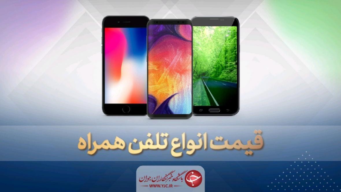 قیمت روز گوشی موبایل در 29 تیر