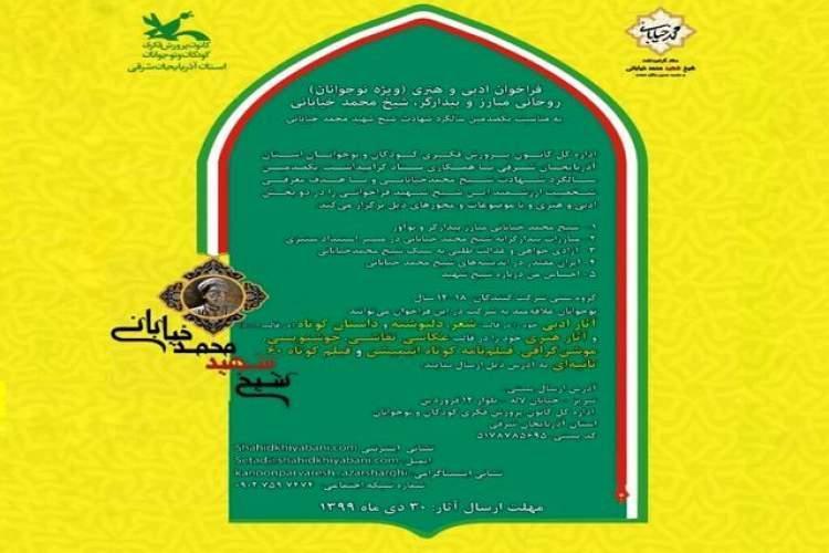فراخوان هنری و ادبی به مناسبت یکصدمین سالگرد شهادت شیخ محمد خیابانی
