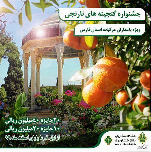 جشنواره گنجینه های نارنجی ویژه باغداران مرکبات استان فارس