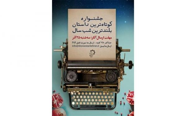 مهلت ارسال آثار تا 25 آذر به جشنواره کوتاهترین داستانِ بلندترین شب سال