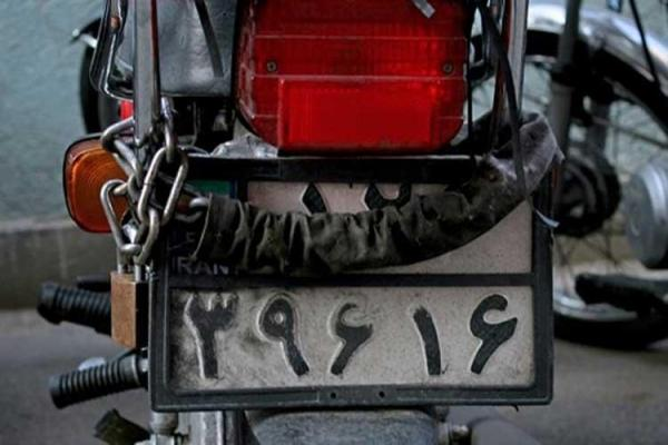 پلیس راهور :برخورد قاطع و مجازات برای مخدوش کردن پلاک موتورسیکلت