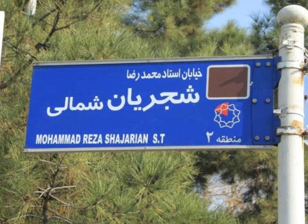 ادعای فرماندار تهران: شهرداری برخلاف قانون تابلوی شجریان را نصب کرد