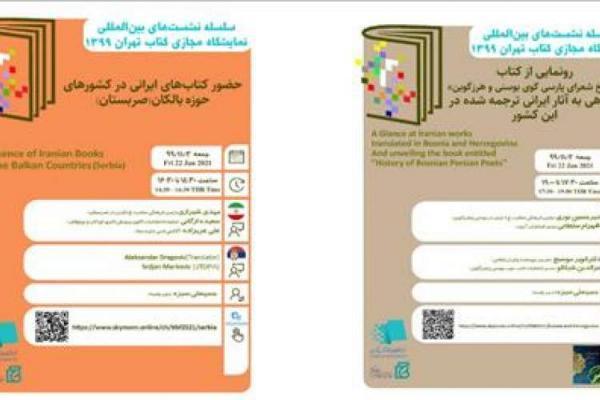 نشست های بین المللی در سومین روز نمایشگاه مجازی کتاب تهران