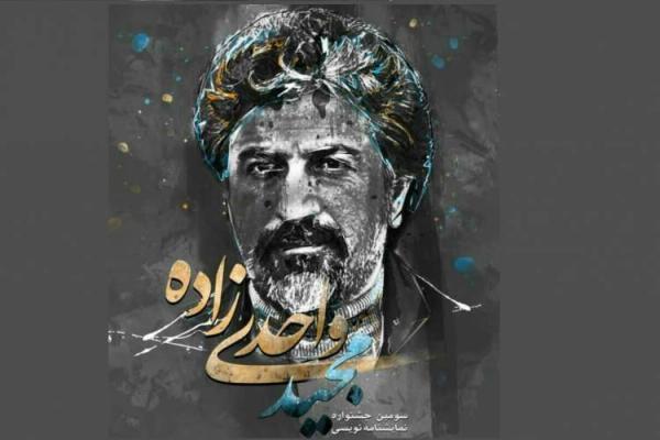سومین جشنواره منطقه ای نمایشنامه نویسى مجید واحدى زاده فراخوان داد