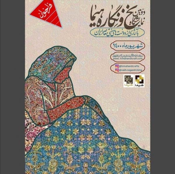 انتشار فراخوان دومین نمایشگاه نخ و نگاره
