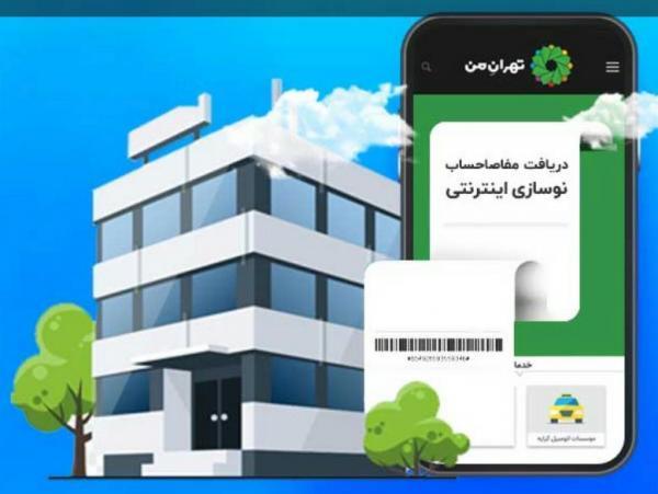 دریافت مفاصاحساب نوسازی در شهرداری تهران برخط شد