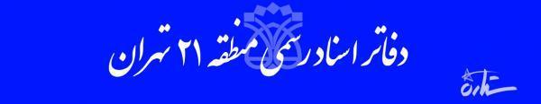 اطلاعات دفاتر اسناد رسمی منطقه 21 تهران به تفکیک خیابان