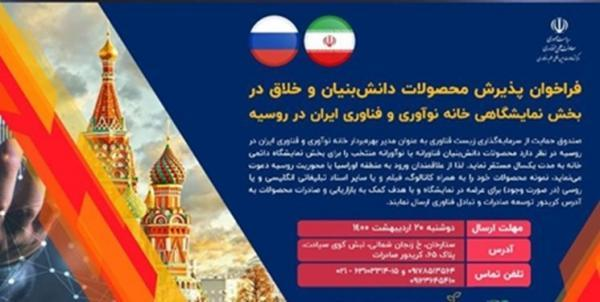 محصولات دانش بنیان و خلاق به خانه نوآوری و صادرات فناوری ایران در روسیه می رود