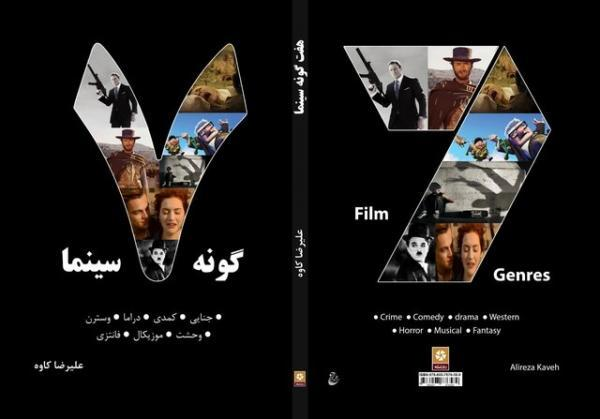 آنالیز ژانرهای سینمایی در یک کتاب