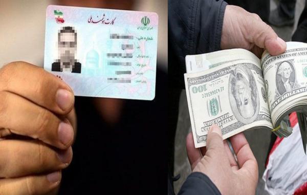 هشدار درباره اجاره کارت ملی برای امور بانکی و ارزی