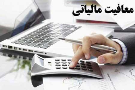 معافیت مالیاتی حقوق کارکنان دولتی و غیر دولتی ابلاغ شد